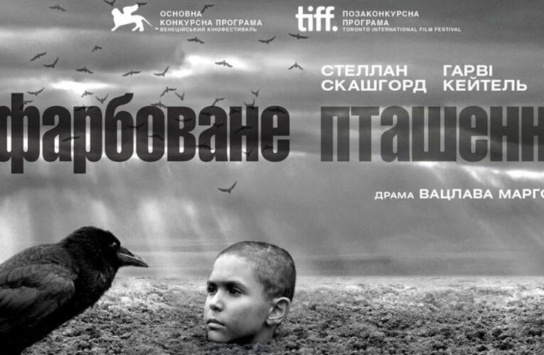 Фильм «Раскрашенная птица» вышел онлайн