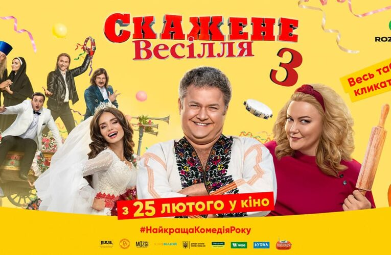 Комедія «Скажене весілля 3» вийде в кінотеатральний прокат 25 лютого