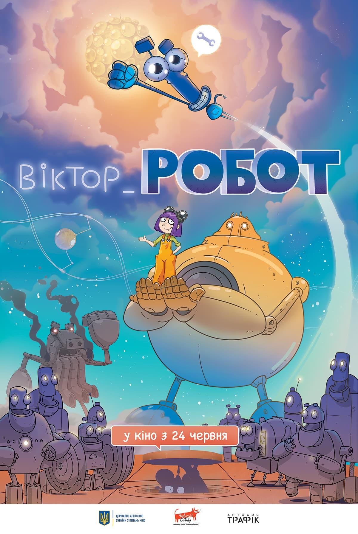 Віктор_Робот