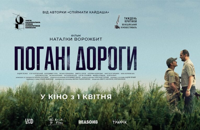Фільм «Погані дороги» Наталки Ворожбит вийде в український прокат 1 квітня