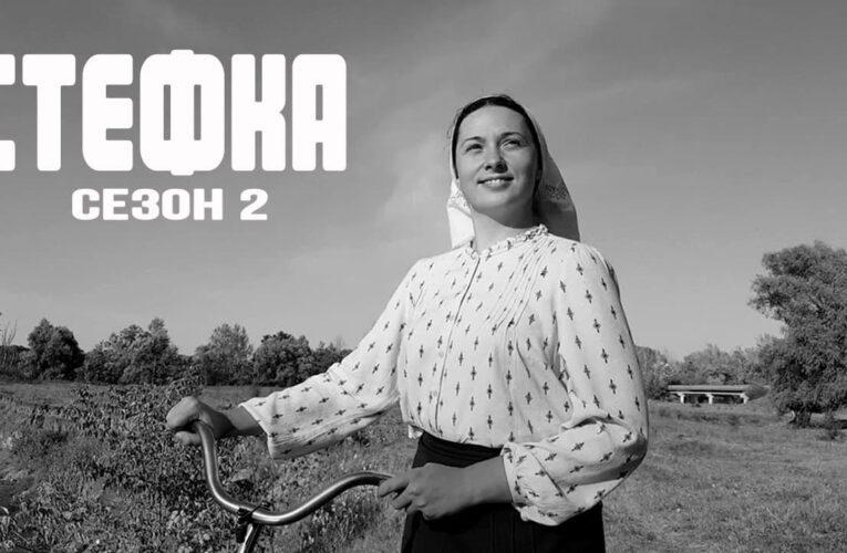 Стефка вернулась: в сеть выложили второй сезон популярного веб-сериала