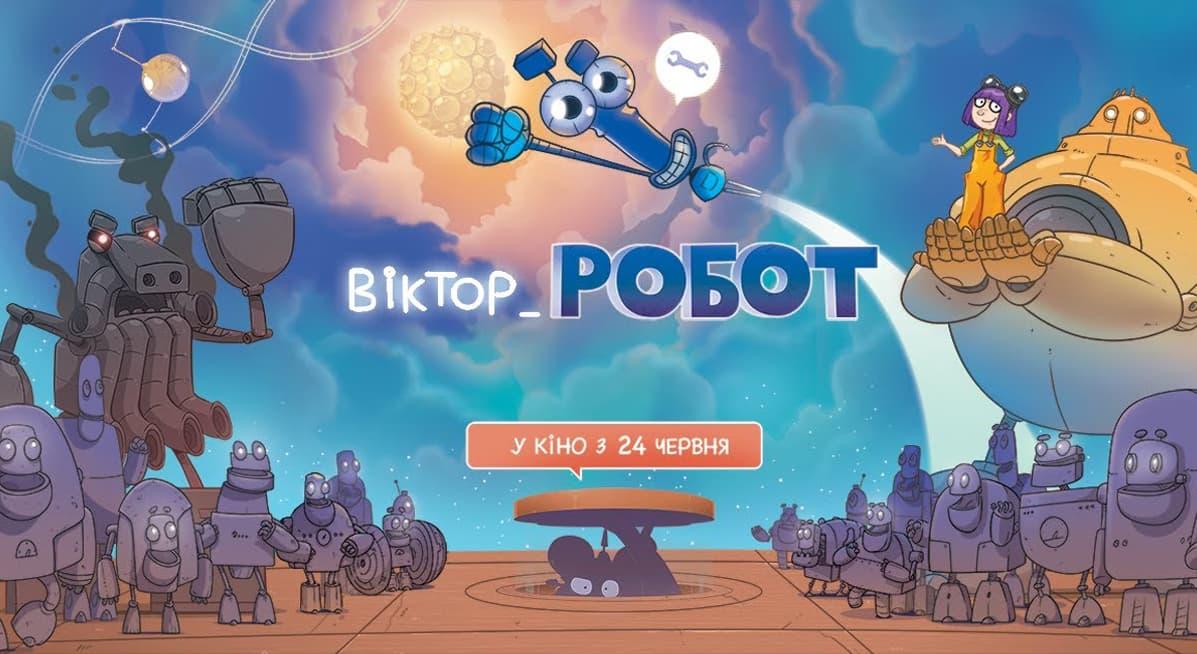 Віктор_Робот трейлер