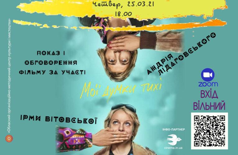 """В харківському кіноклубі """"Кіновечори ім. Довженко"""" покажуть фільм """"Мої думки тихі"""""""