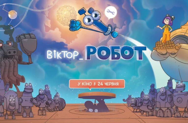 «Віктор_Робот»: вийшов трейлер мультфільму про дружбу земної дівчинки та робота