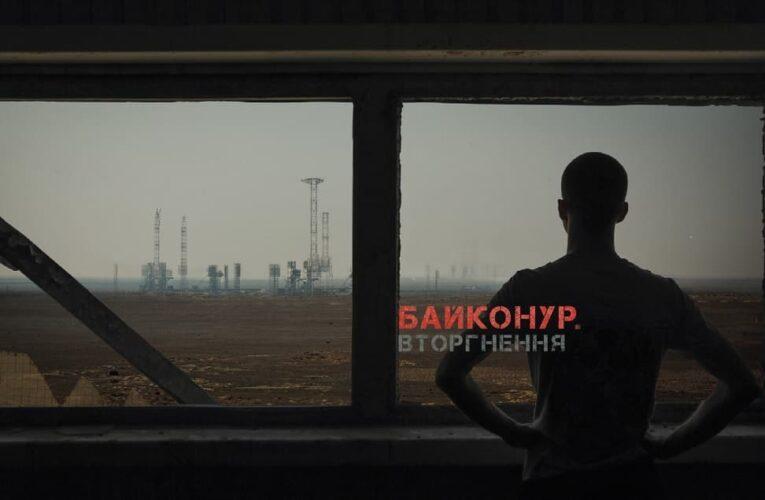Документальний фільм «Байконур. Вторгнення» виходить в травні 2021 року