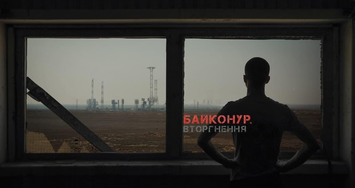 фільм Байконур