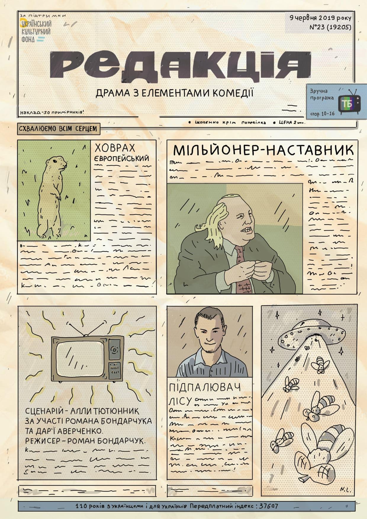 Редакція Романа Бондарчука