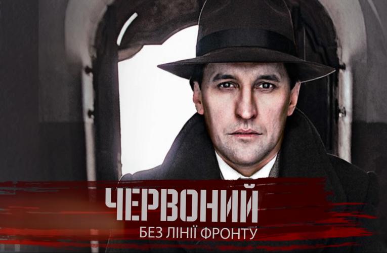 """Реліз фільму """"Червоний. Без лінії фронту"""" має відбутися 24 серпня 2021 року"""