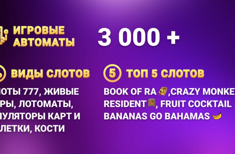Игровые автоматы в онлайн-казино Украины
