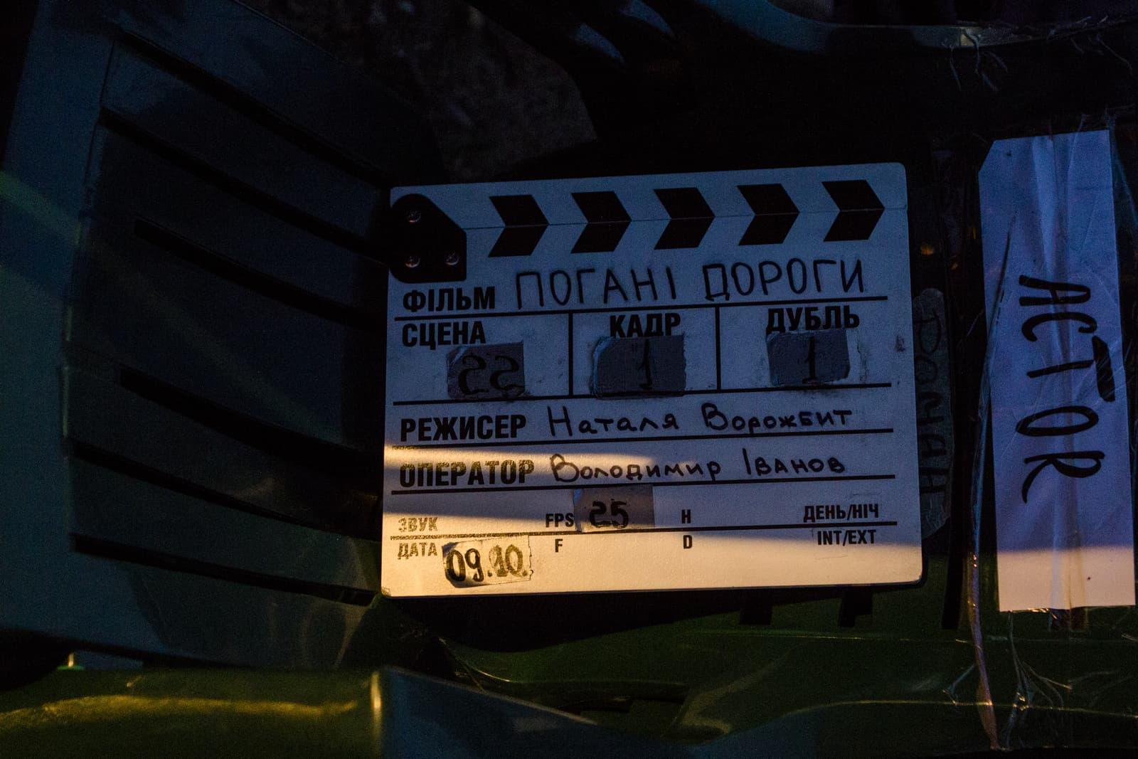 Погані дороги Наталки Ворожбит