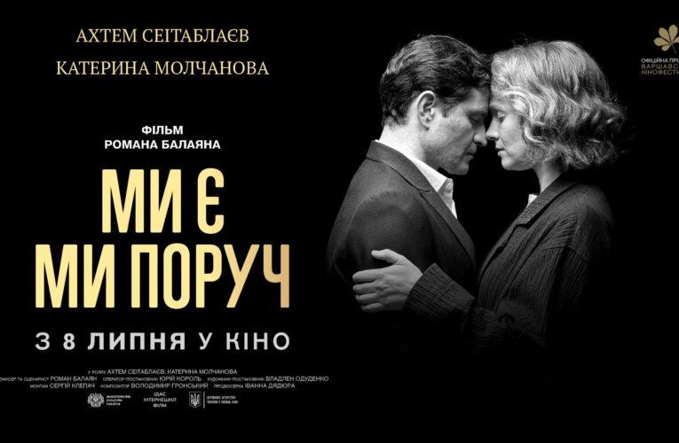 Новый фильм Романа Балаяна «Мы есть Мы рядом» выйдет на большие экраны 8 июля