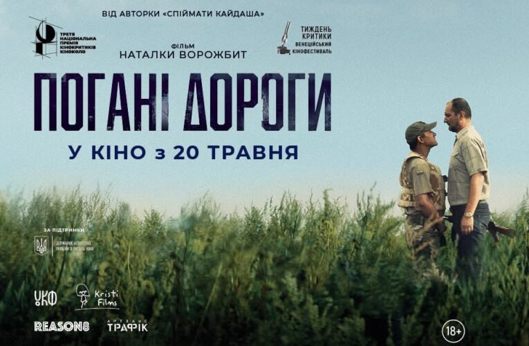 В прокат выходит драма «Плохие дороги» Наталки Ворожбит (смотрите фото backstage)