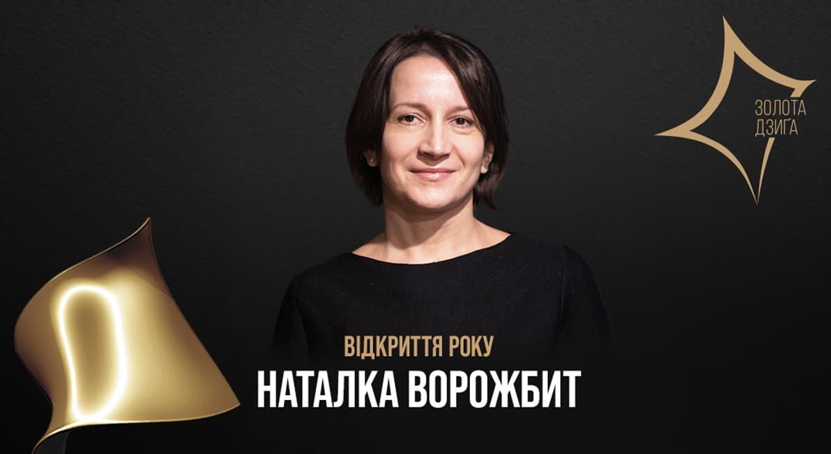 Наталка Ворожбит