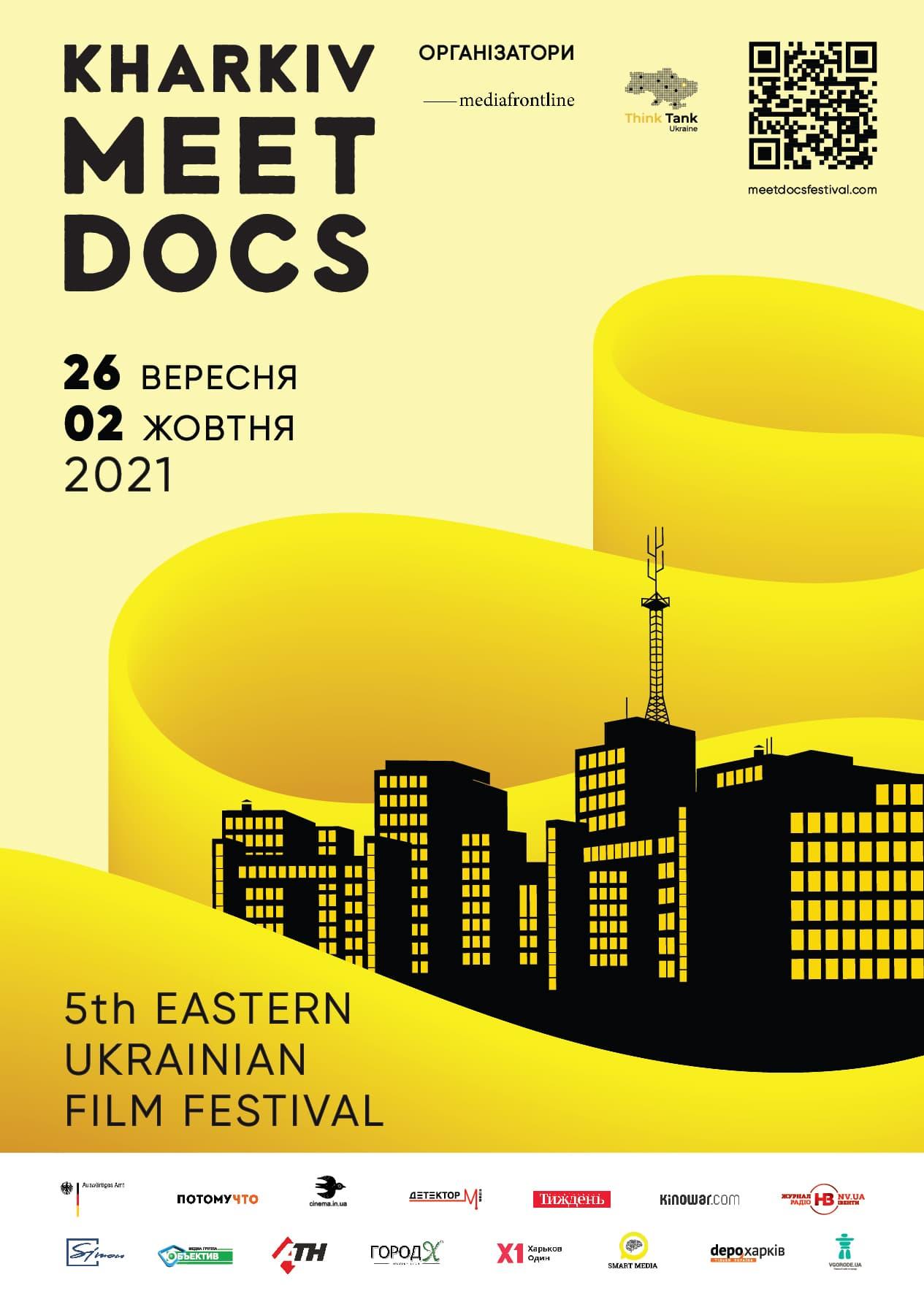 Kharkiv MeetDocs приймання фільмів