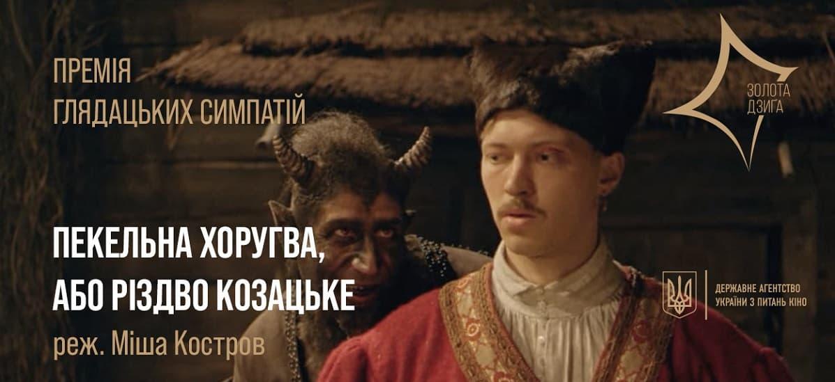 Пекельна Хоругва