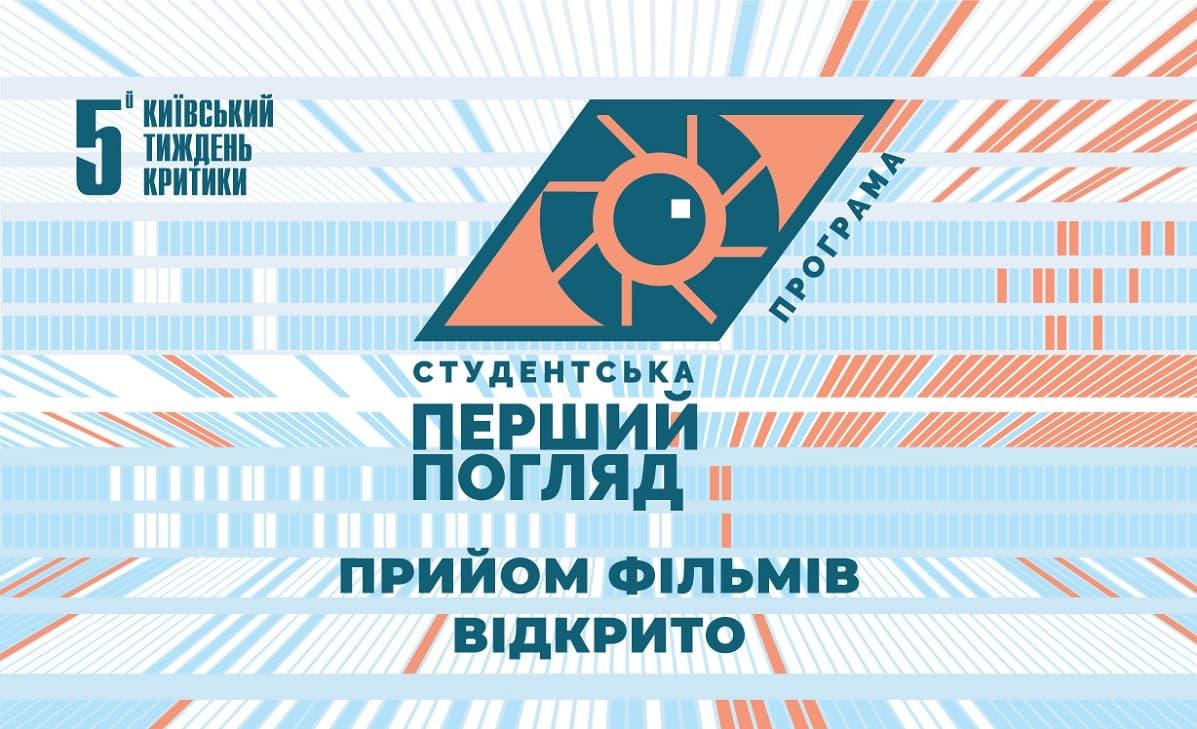 Київський тиждень критики