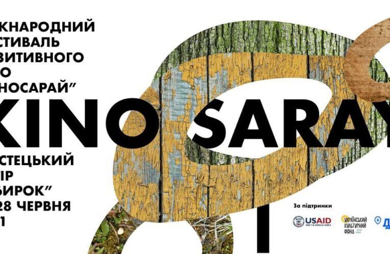 Стартує Міжнародний кінофестиваль короткометражного позитивного кіно «Кіносарай» (повна програма)