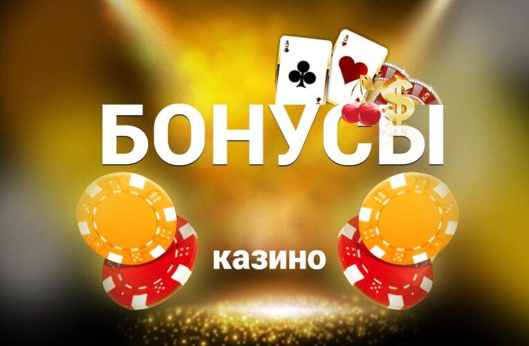 Бездепозитный бонус в Чемпион казино