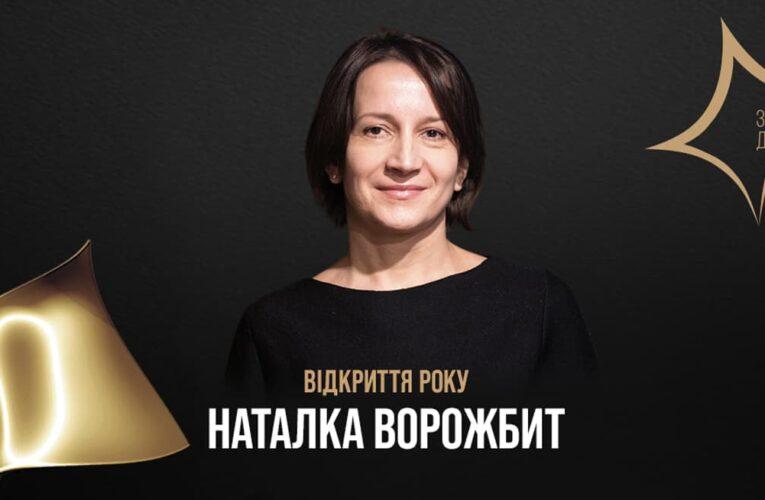 """Режисерка Наталка Ворожбит перемогла у номінації """"Відкриття року"""" кінопремії """"Золота Дзиґа"""""""