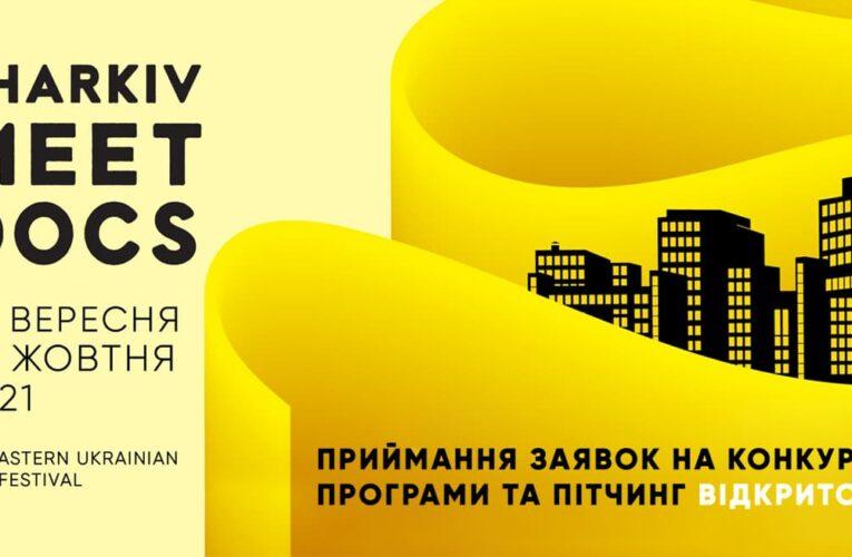 Кінофестиваль Kharkiv MeetDocs оголосив старт приймання фільмів до конкурсних програм та проєктів на пітчинг