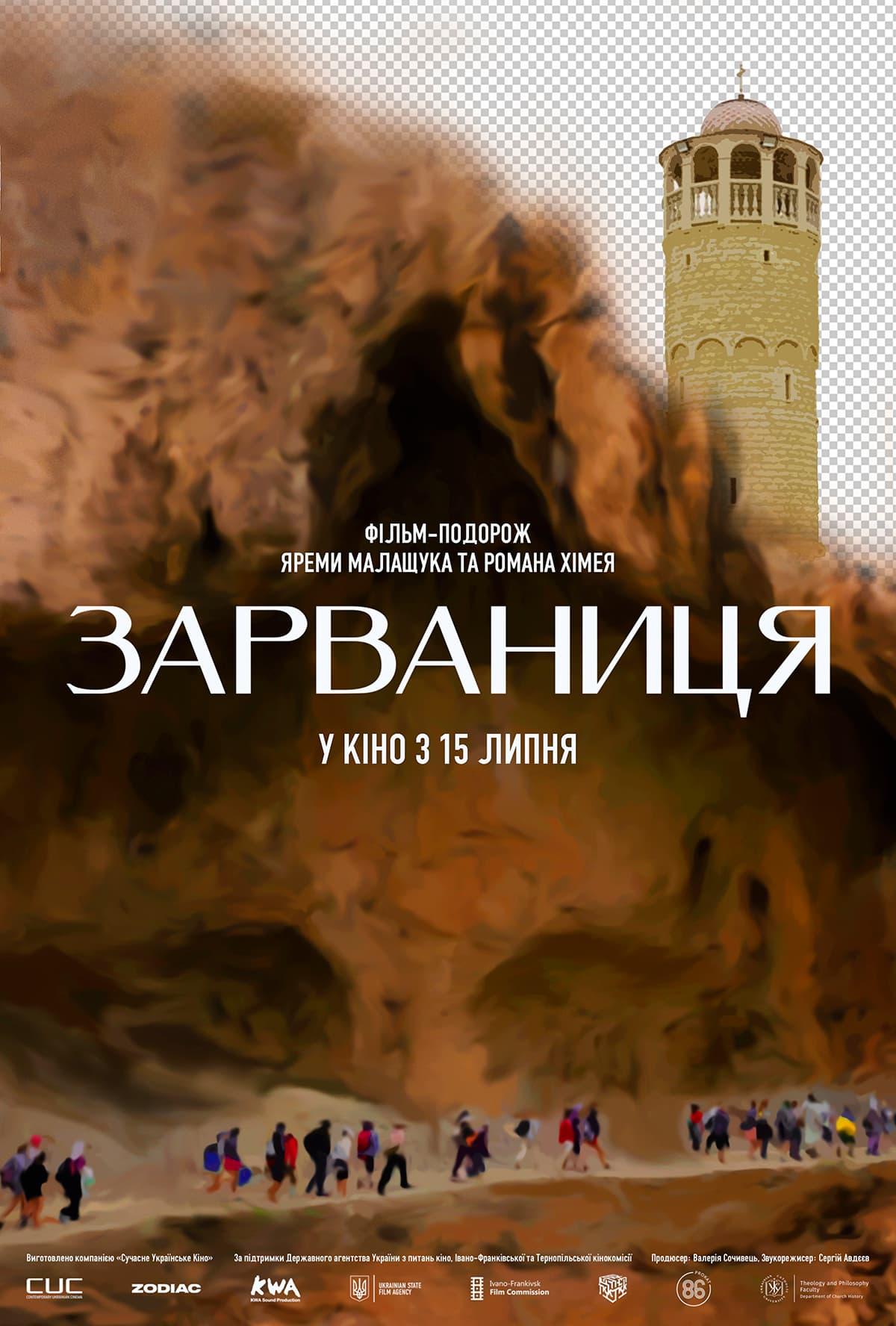 Фільм Зарваниця