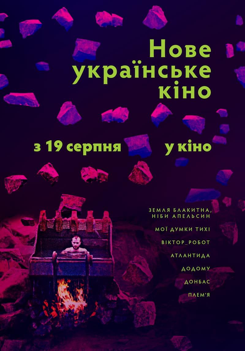 Новое украинское кино