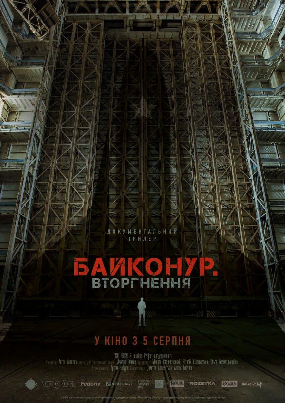 документальный триллер Байконур
