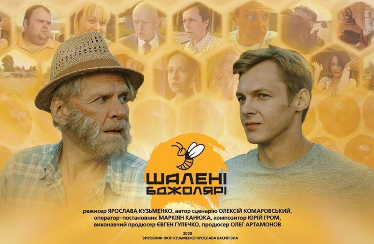 Проєкт драмеді «Шалені бджолярі» отримав три відзнаки на двох міжнародних кінофестивалях