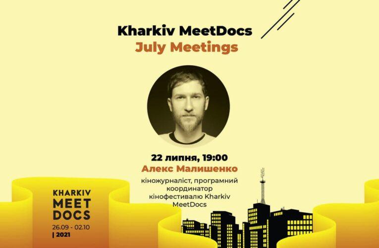 22 липня, в четвер – онлайн-зустріч з Алексом Малишенко, програмним координатором кінофестивалю Kharkiv MeetDocs