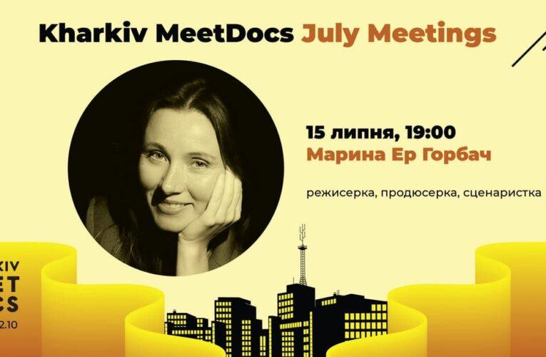 15 июля, в четверг – онлайн-встреча с режиссером Мариной Эр Горбач
