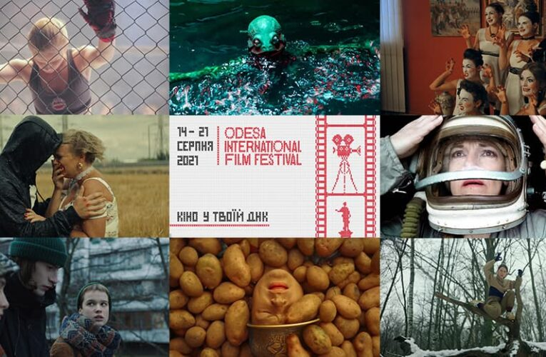 11 нових українських фільмів, які покажуть на Одеському міжнародному кінофестивалі 2021