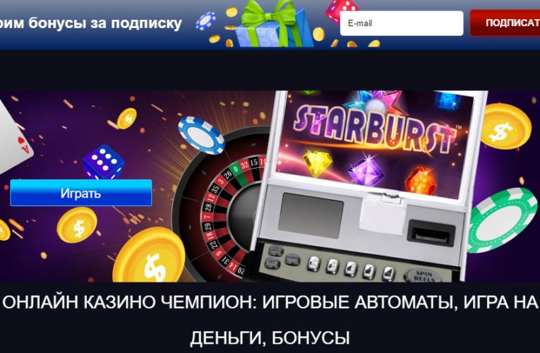 Онлайн казино Чемпион – лицензия для Украины