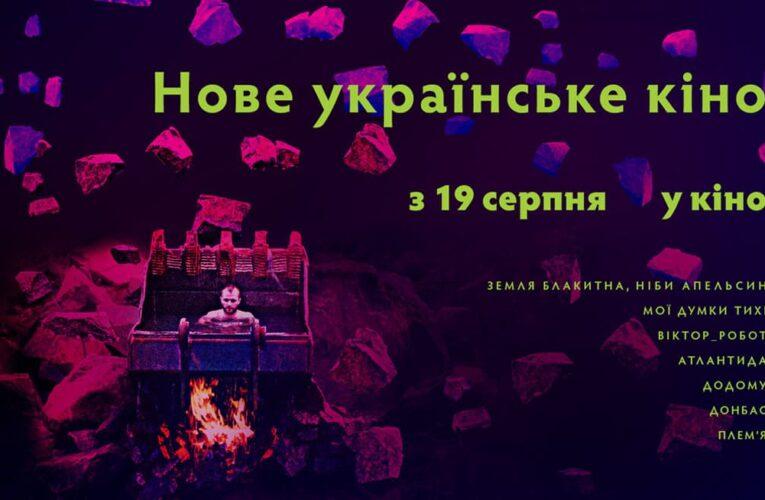 7 современных украинских фильмов покажут в кинотеатрах ко Дню Независимости