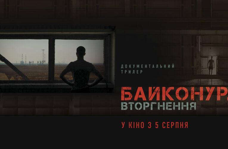 Документальный триллер «Байконур. Вторжение» выйдет в прокат 5 августа
