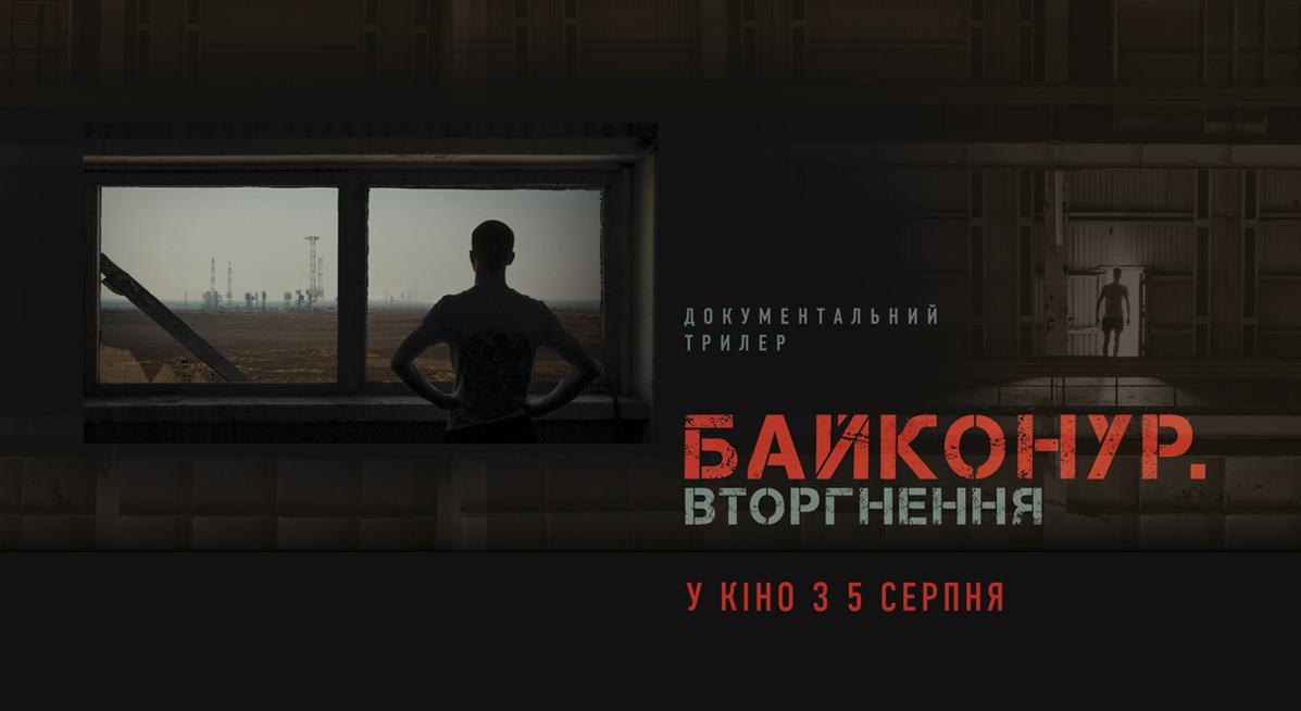 документальний трилер Байконур