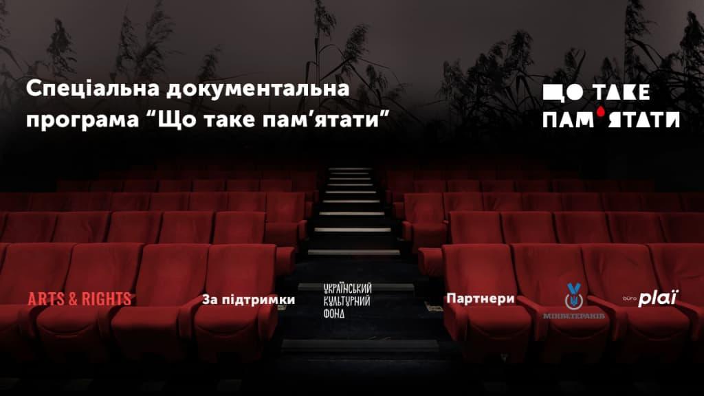 До Дня пам'яті захисників України