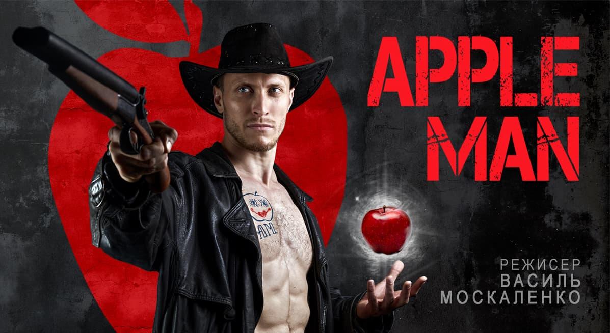 тизер Apple-Man