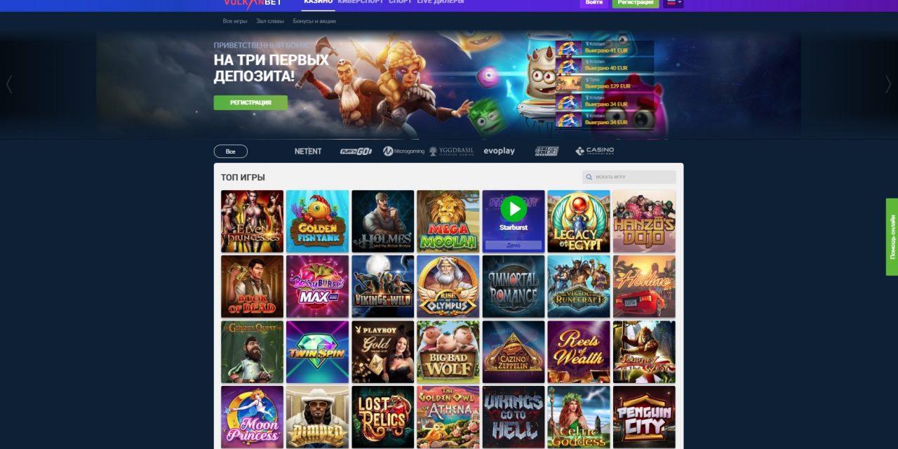 вулкан-бет-казино-онлайн-номер-один
