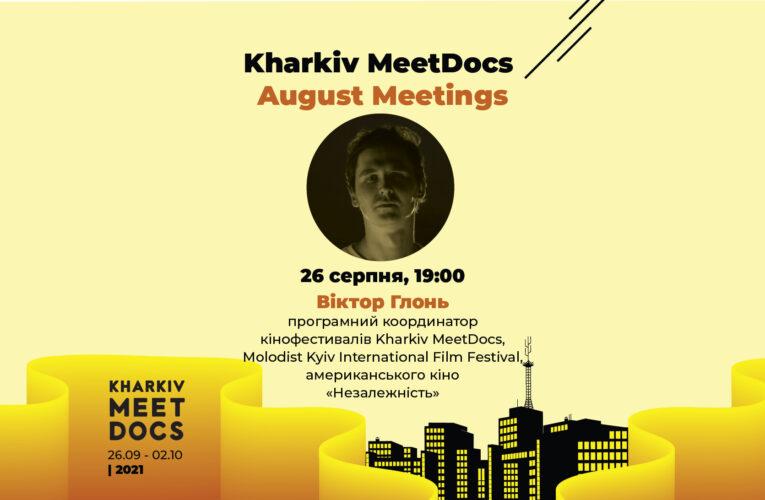 В августе проводим 5 онлайн-встреч с представителями киноиндустрии вместе с Kharkiv MeetDocs