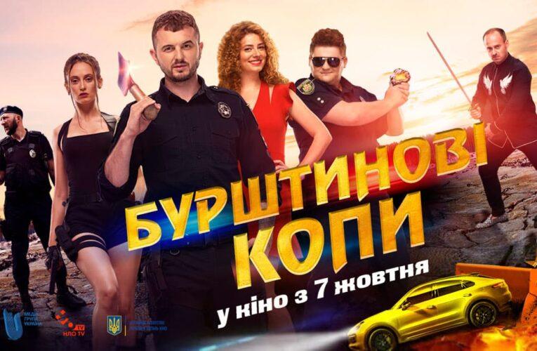 Комедия «Янтарные копы» выйдет в прокат 7 октября