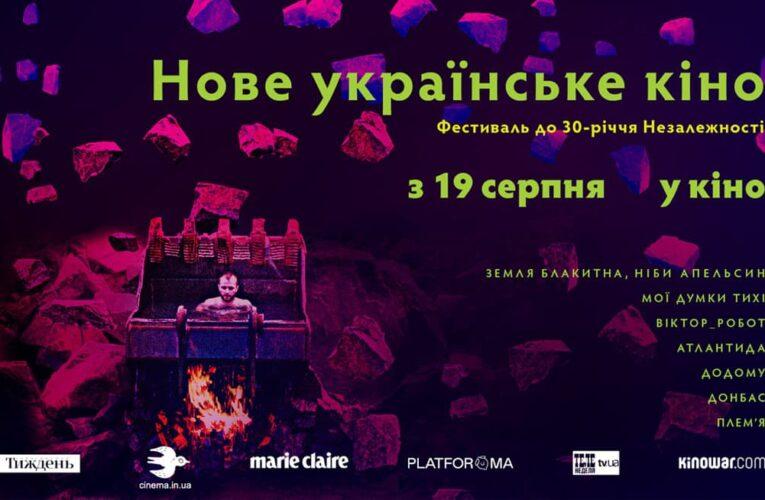 В кинотеатрах стартуют показы 7 современных украинских фильмов ко Дню Независимости