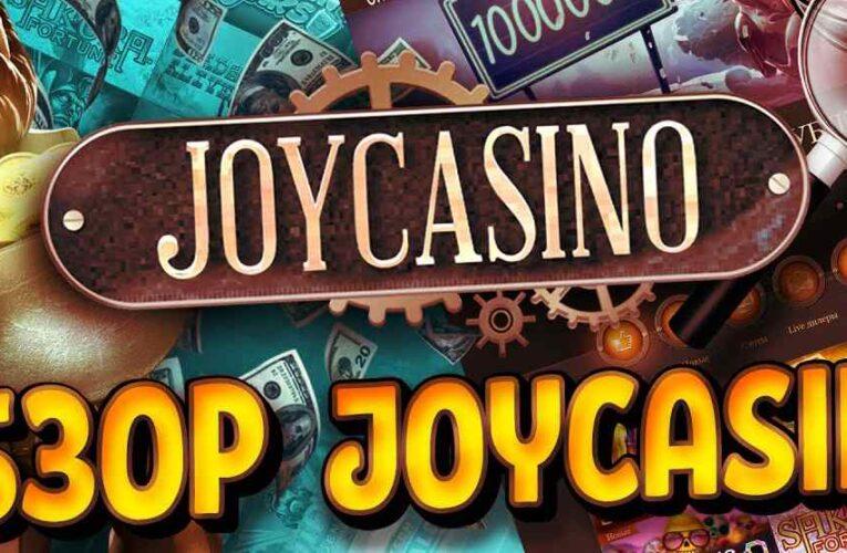 Джойказино – ассортимент игровых автоматов и бонусов