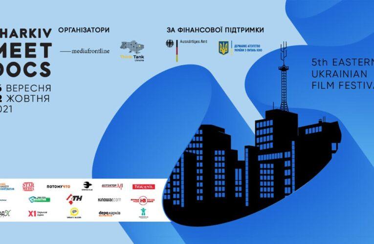 Стартує п'ятий Міжнародний кінофестиваль Kharkiv MeetDocs у Харкові