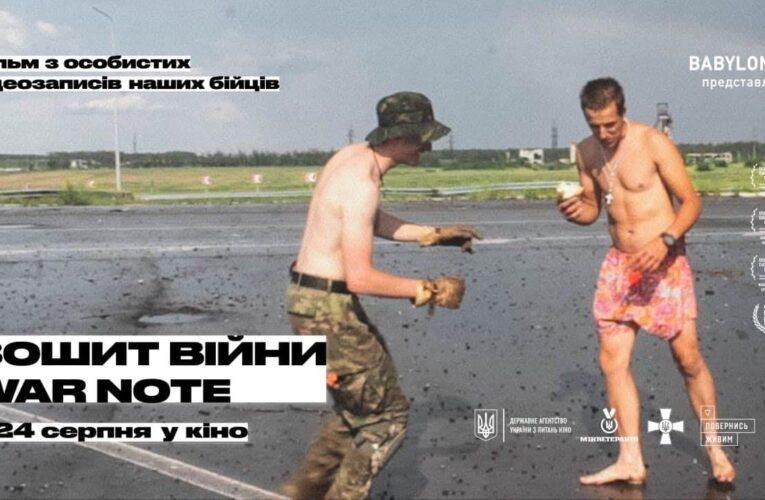 Фильм «Тетрадь войны» (War Note) режиссера Романа Любого выходит в прокат 24 августа