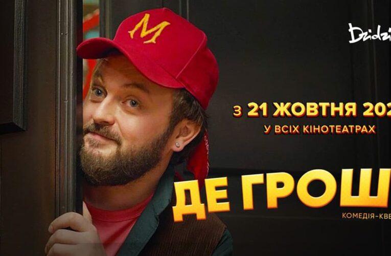 """Комедия-квест """"Где деньги"""" выйдет в прокат 21 октября (тизер)"""