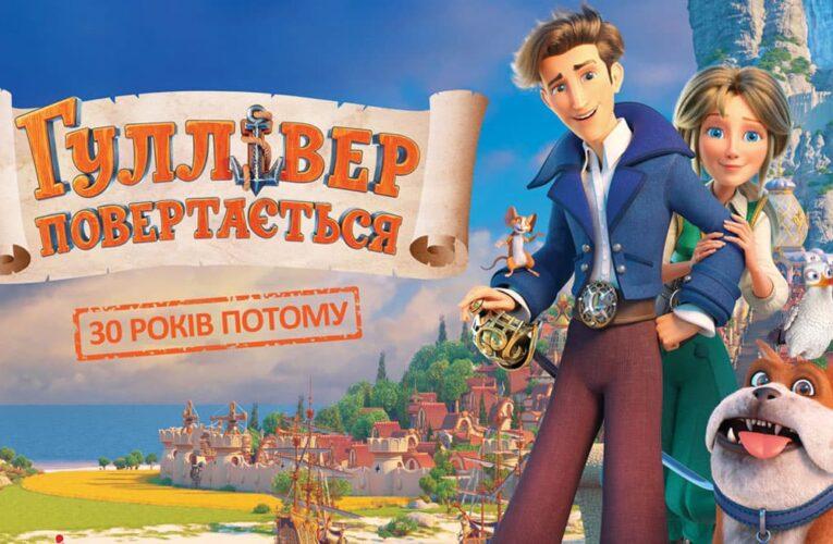 Мультфильм «Гулливер возвращается» выходит в кинотеатральный прокат