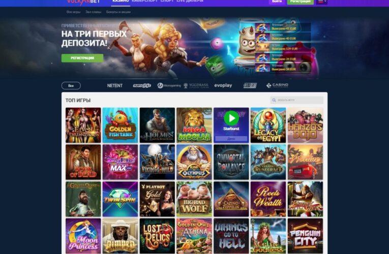 Украинское казино Вулкан бет онлайн