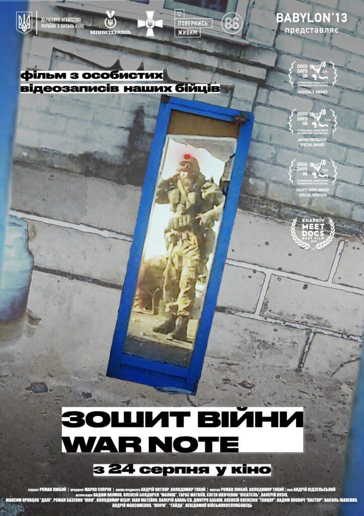тетрадь войны war note