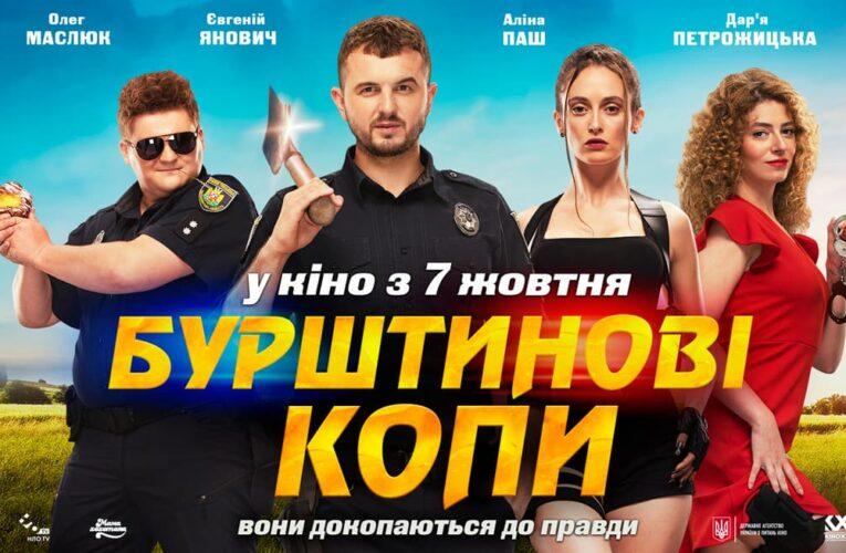 """""""Янтарные копы"""": презентован трейлер и постер комедии"""