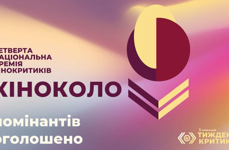 «Кіноколо» 2021: оголошено номінантів на четверту Національну премію кінокритиків